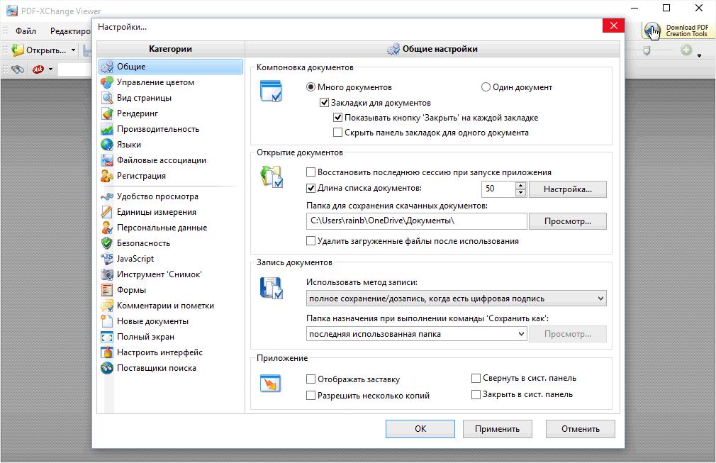 Меню настроек PDF-XChange Viewer