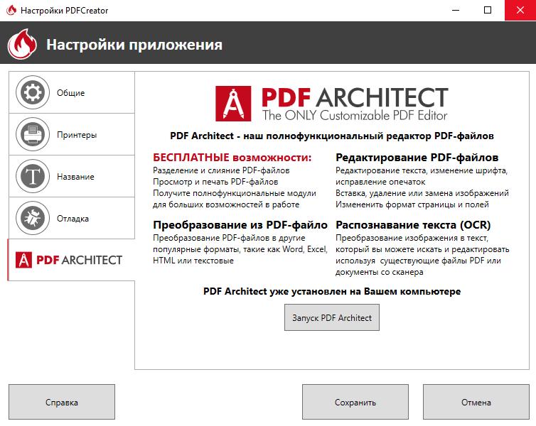 PDFCreator - PDF Architect