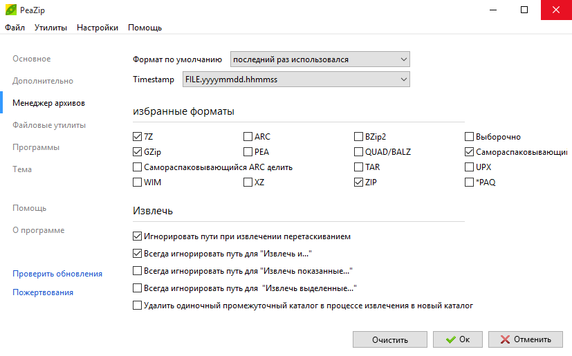Настройки программы PeaZip