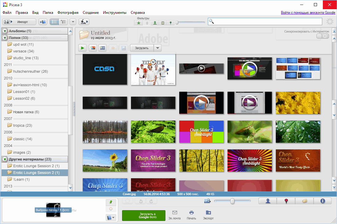 На picasa 5 10 windows русском для