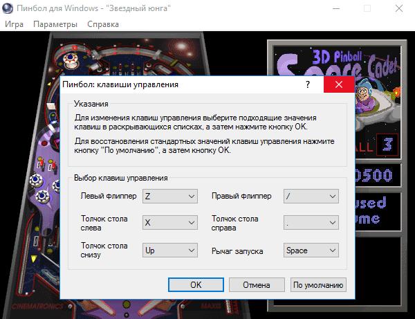 Пинбол для Windows Звездный Юнга - клавиши управления