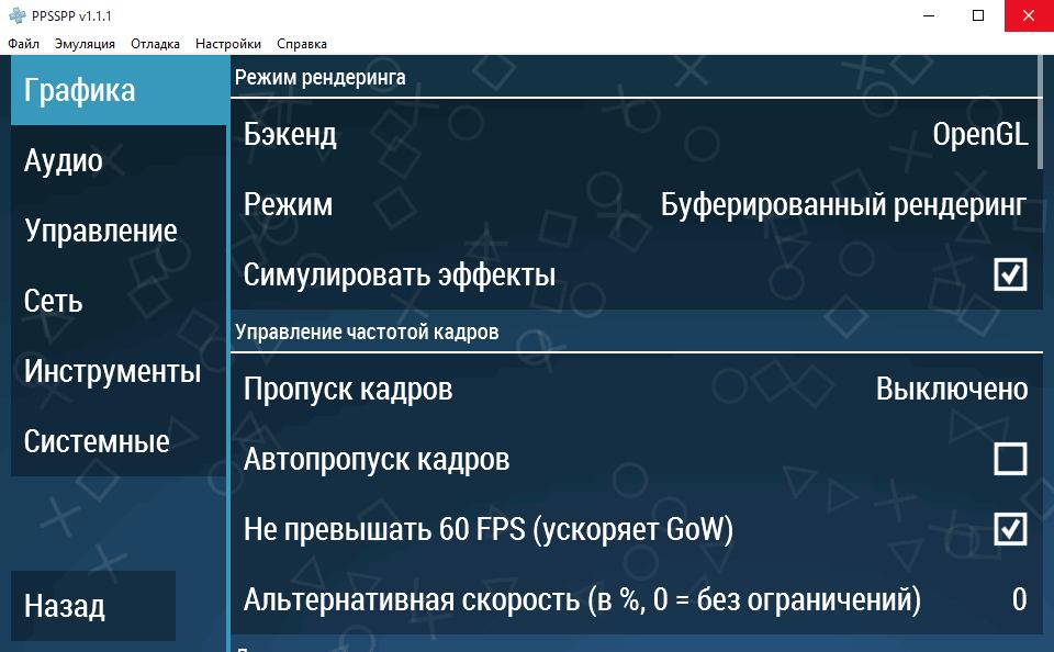 Настройки эмулятора Sony PlayStation Portable - PPSSPP