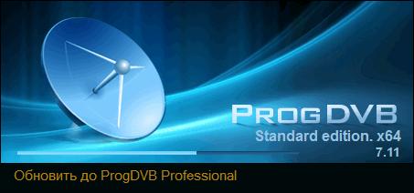 Запуск ProgDVB