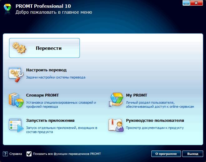 PROMT - переводчик ПРОМТ