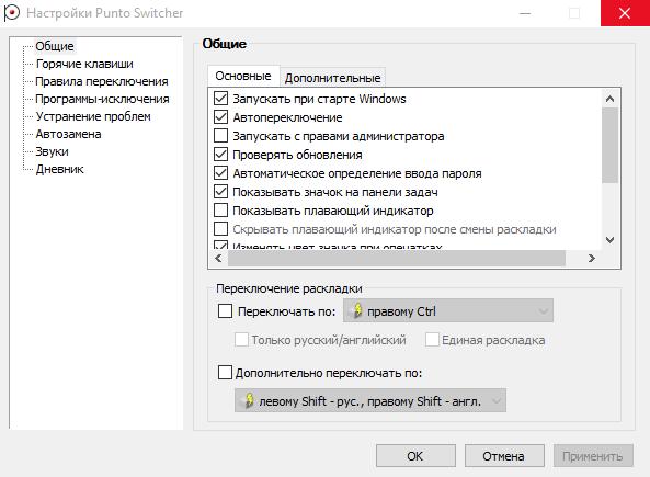 Скачать Punto Switcher - переключатель раскладки клавиатуры Пунто Свитчер