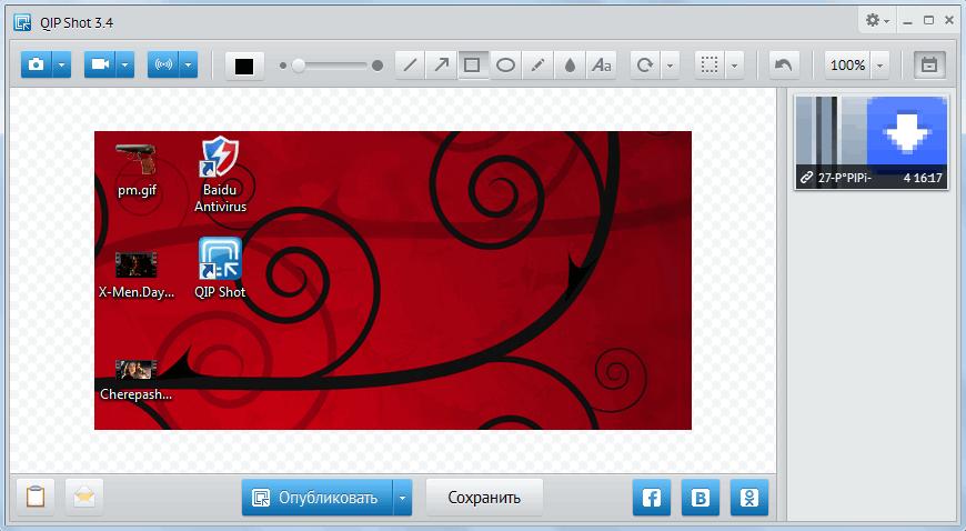 QIP Shot - программа захвата изображения с экрана КВИП Шот
