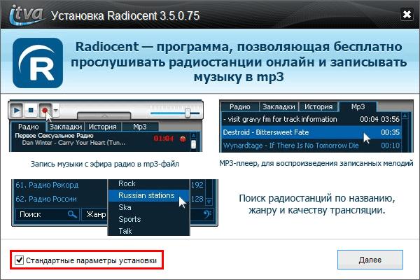 Установка Радиоцент