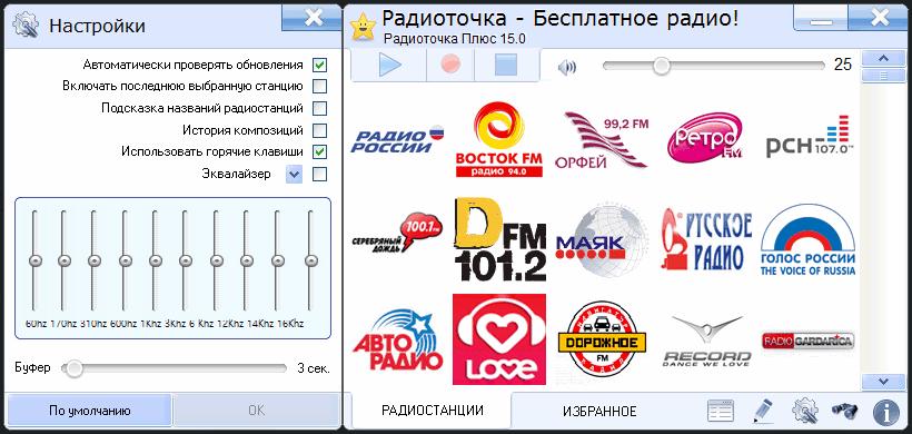 Радиоточка Плюс - радио на компьютер