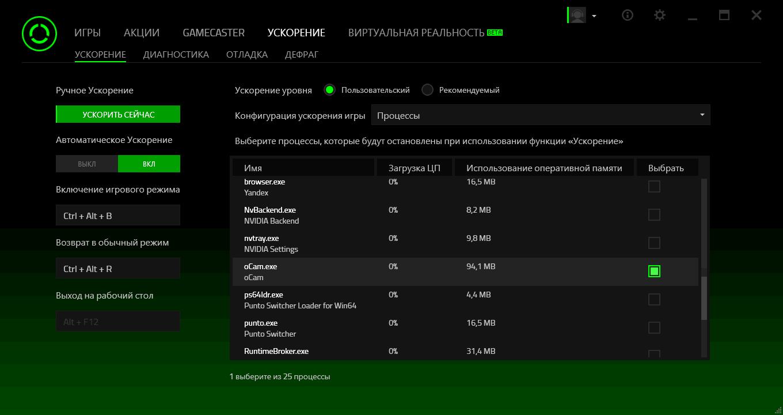 Razer Cortex - ускоритель игр