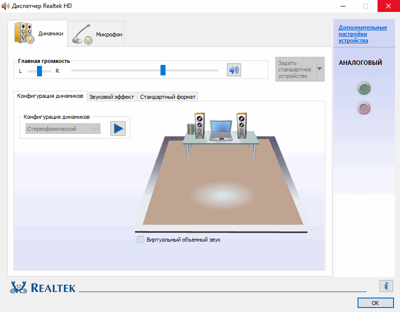 Реалтек Хай Дефинишн Аудио - драйвера звуковых карт Realtek для Windows