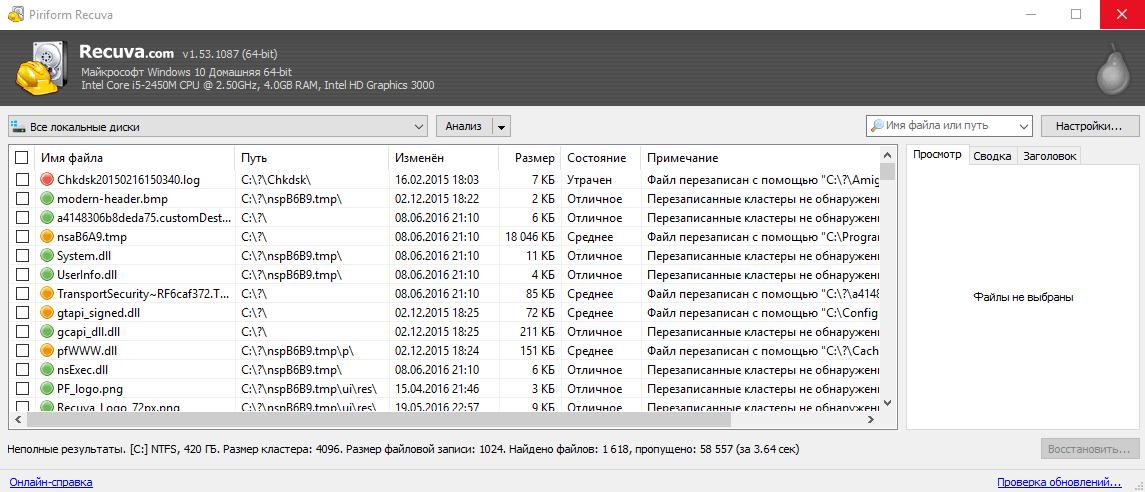 Recuva - программа для восстановления удаленных файлов Рекува