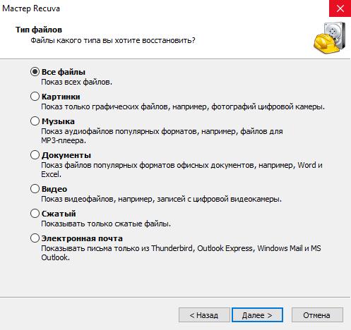 Recuva - окно выбора типа файлов