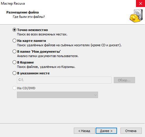 Рекува - окно выбора размещения файла