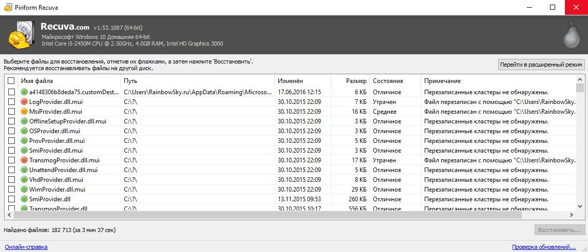 Рекува - найденные для восстановления файлы
