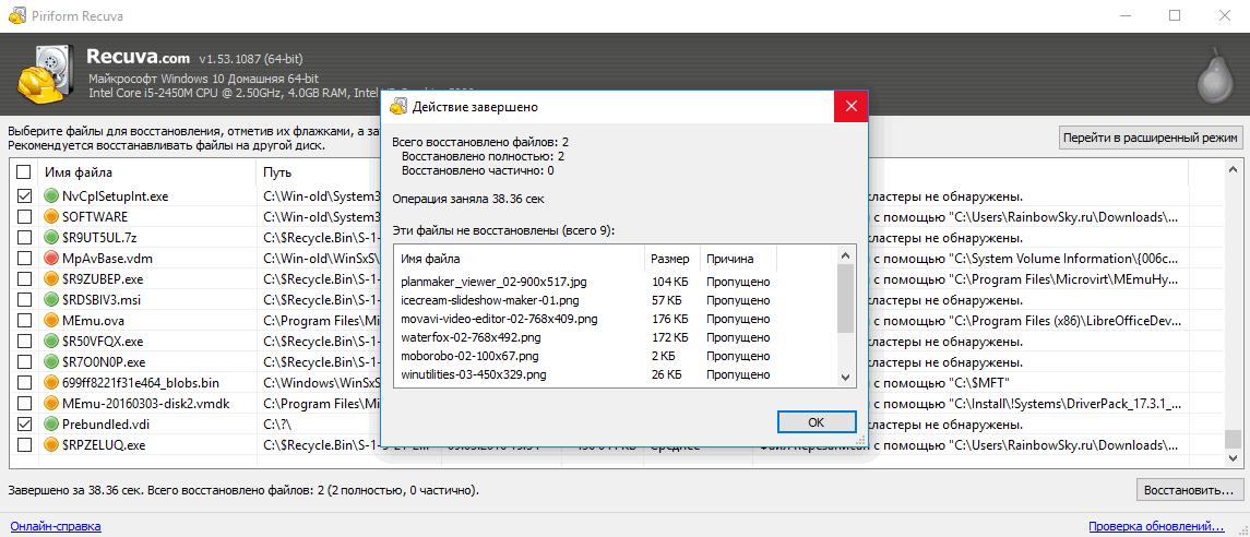 Recuva - окончание восстановления файлов