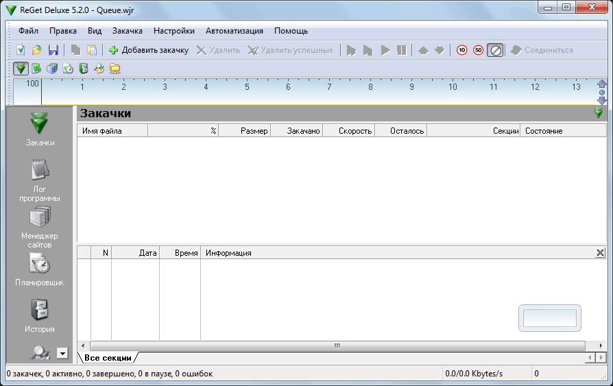 ReGet Deluxe - менеджер закачек ReGet
