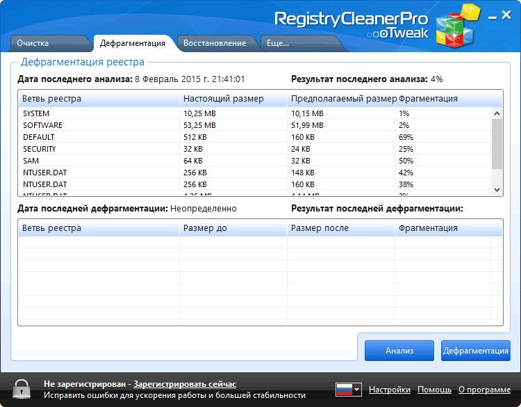 Дефрагментация системного реестра RegistryCleanerPro