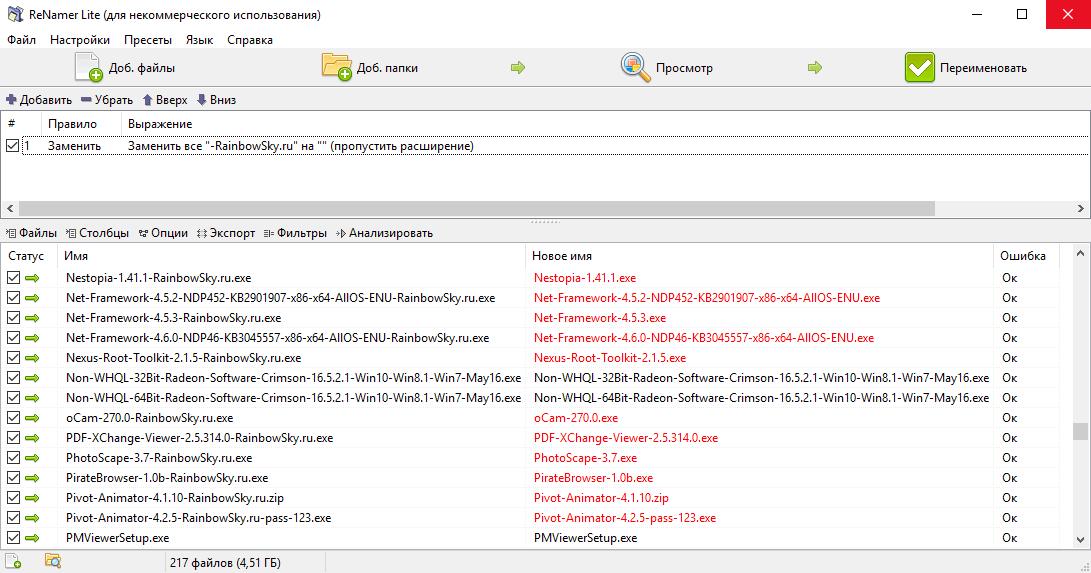 Скачать ReNamer - пакетное переименование файлов РеНеймер