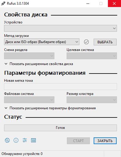 Rufus 3 - программа для создания загрузочной флешки