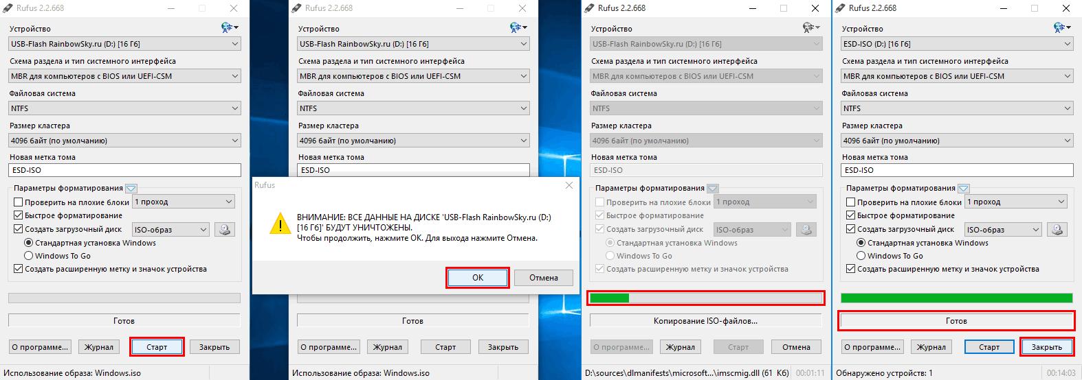 Rufus - запись ISO образа на флешку с использованием программы Руфус