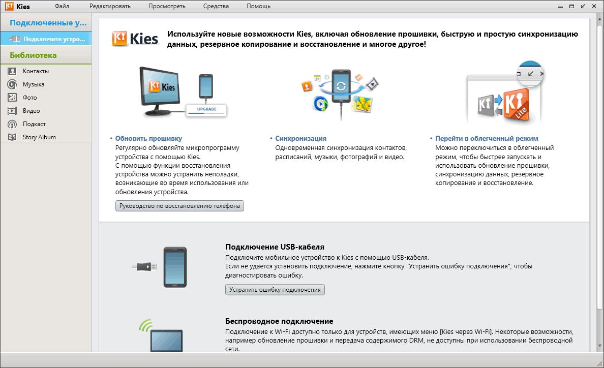 Samsung Kies - программа для синхронизации телефонов и планшетов Самсунг Киес