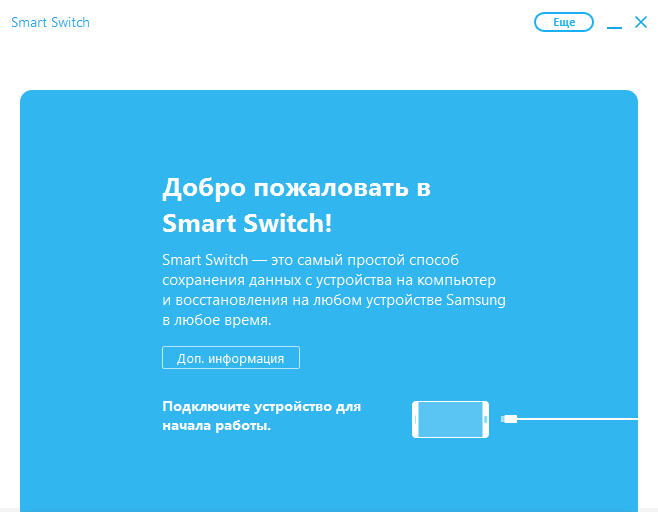 Samsung Smart Switch - Самсунг Смарт Свитч