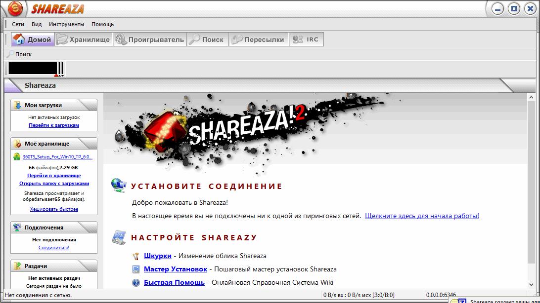 Шареаза - интерфейс программы