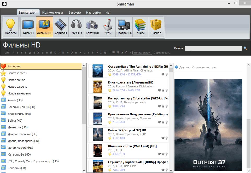 Интерфейс программы Shareman 3
