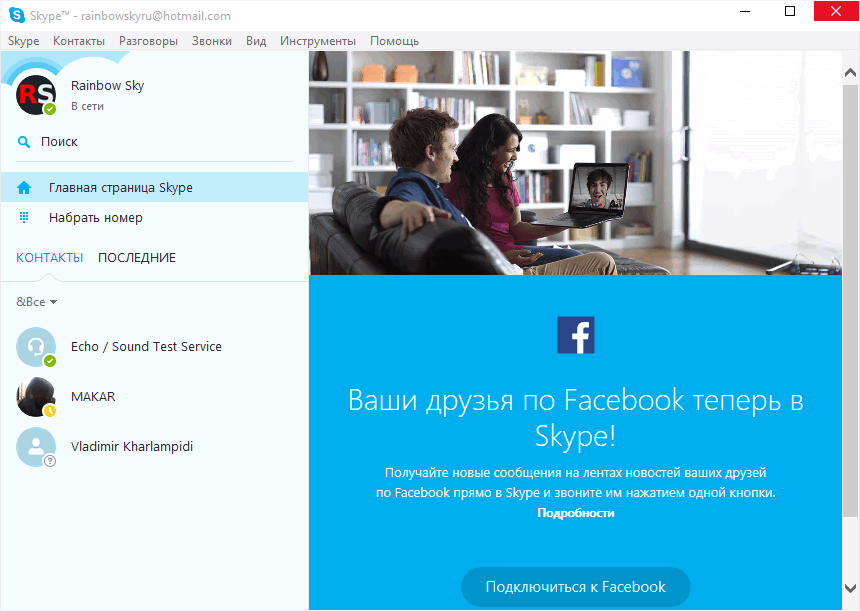 Skype 7 - интерфейс программы