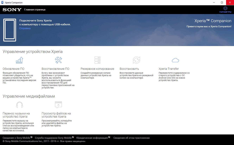 Sony Xperia Companion - программа для телефонов Сони Иксперия Компаньон