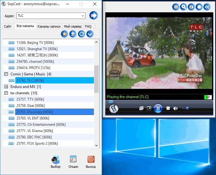 SopCast - смотреть трансляции Сопкаст