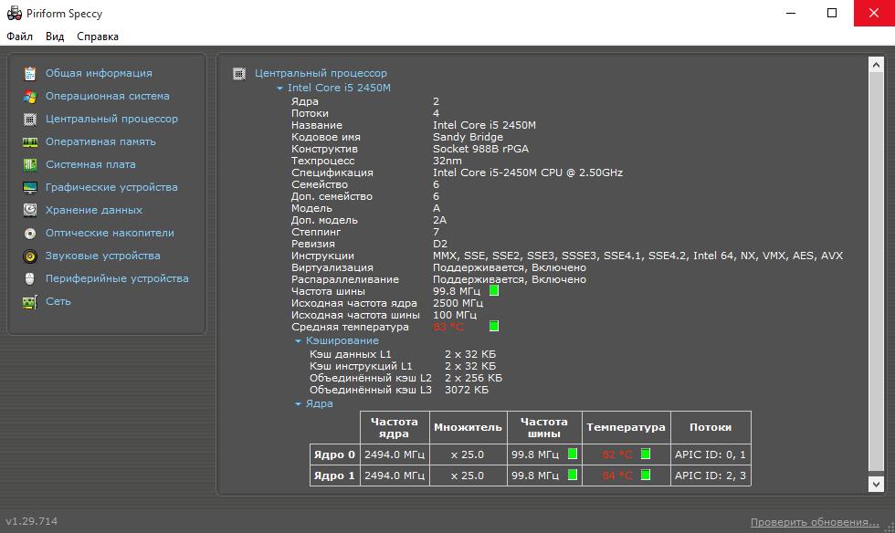 Информация о процессоре
