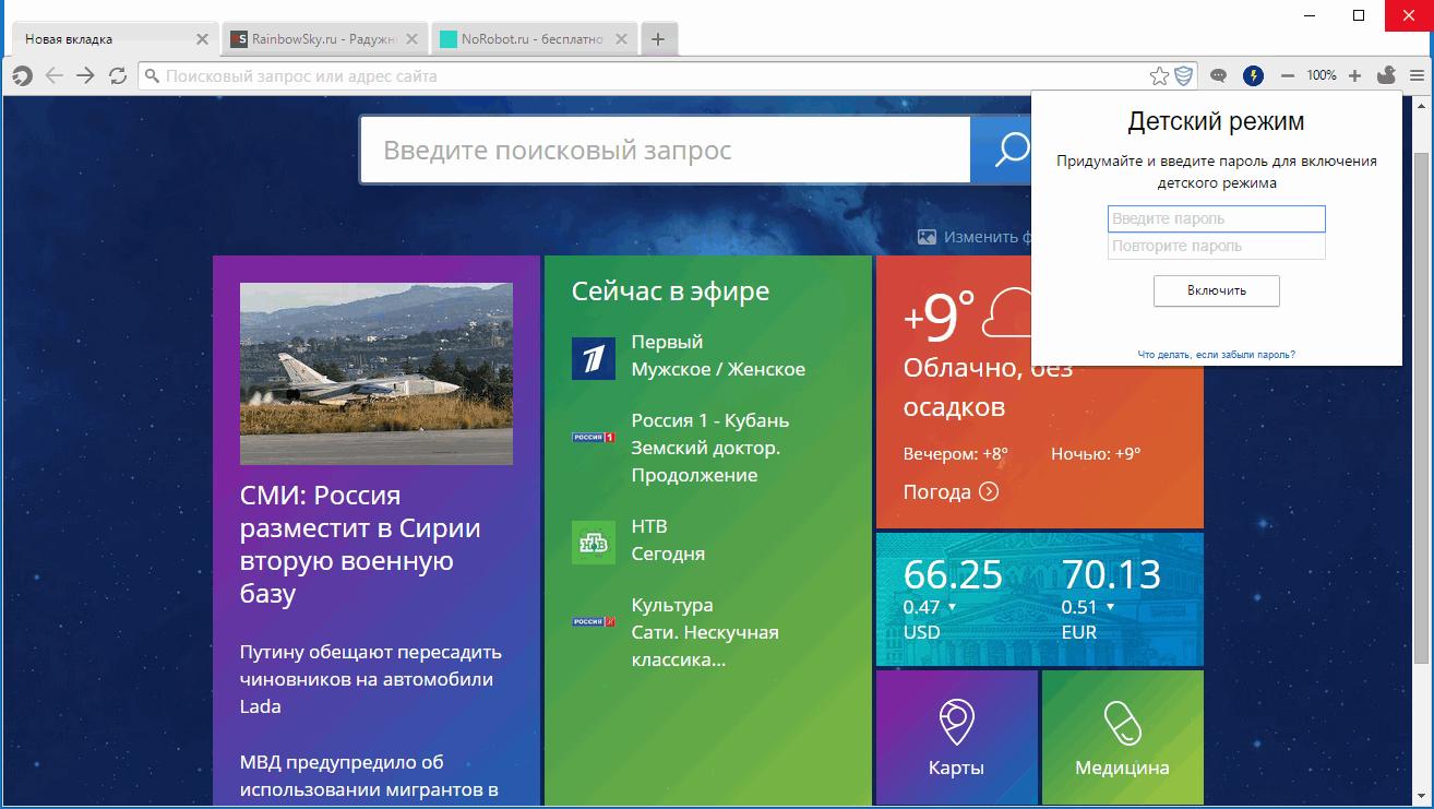 Sputnik Browser - детский режим