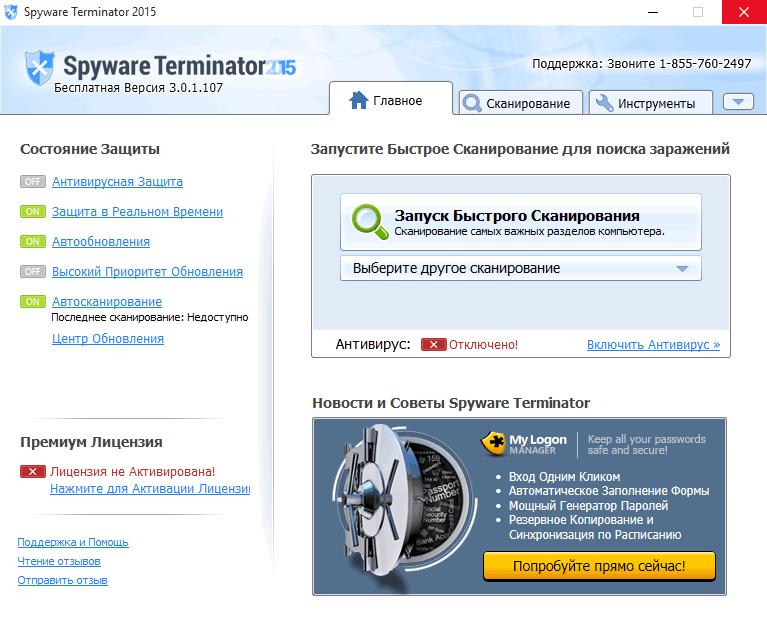 Скачать Spyware Terminator - программа-антишпион