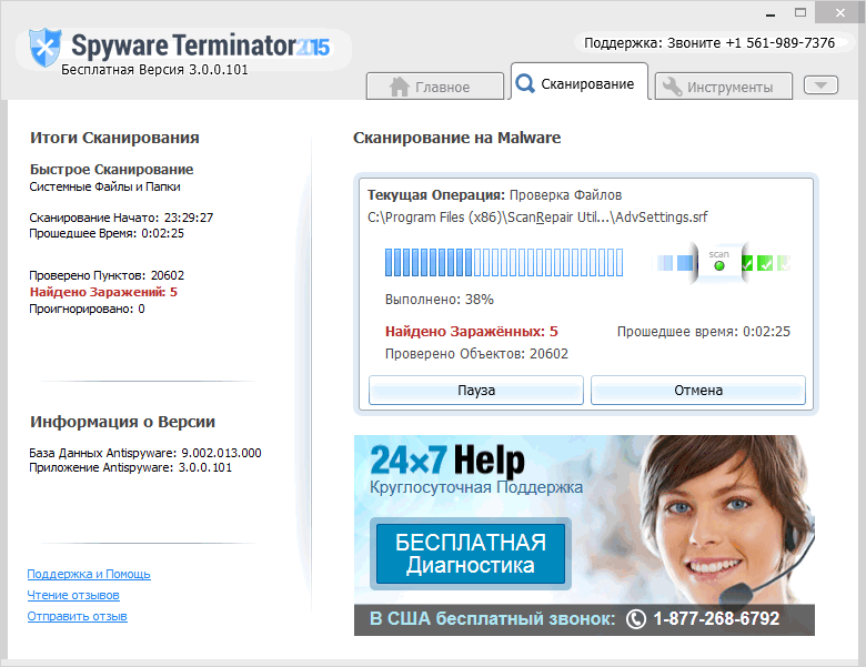 Спайваре Терминатор - проверка компьютера