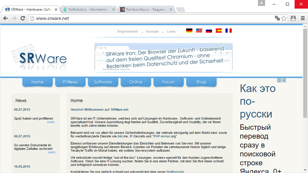 SRWare Iron - браузер СРВаре Айрон