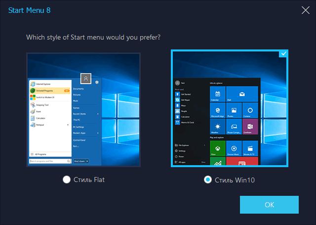 Start Menu 8 - меню и кнопка Пуск для Windows 8 / 8.1 / 10