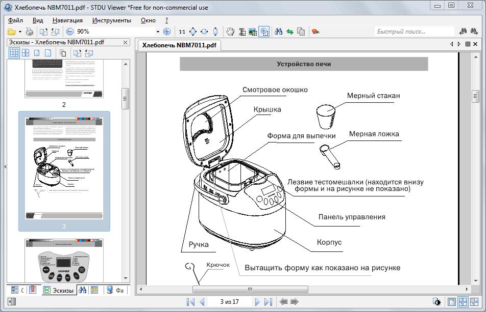 STDU Viewer - программа для чтения PDF
