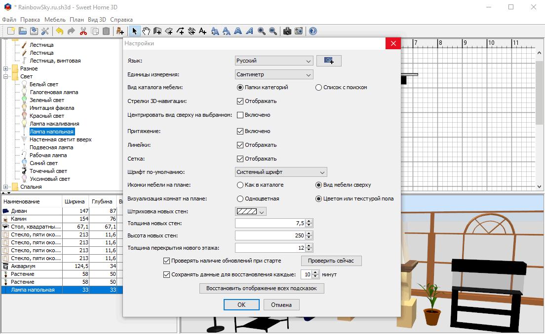 Sweet Home 3D - настройки программы