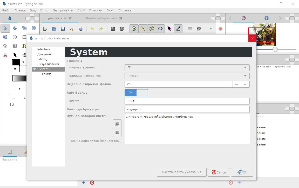 Synfig Studio - настройки программы