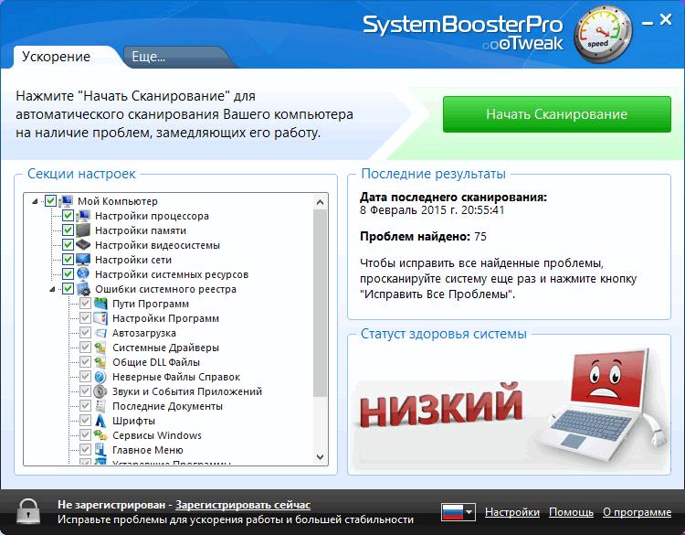 Интерфейс SystemBoosterPro