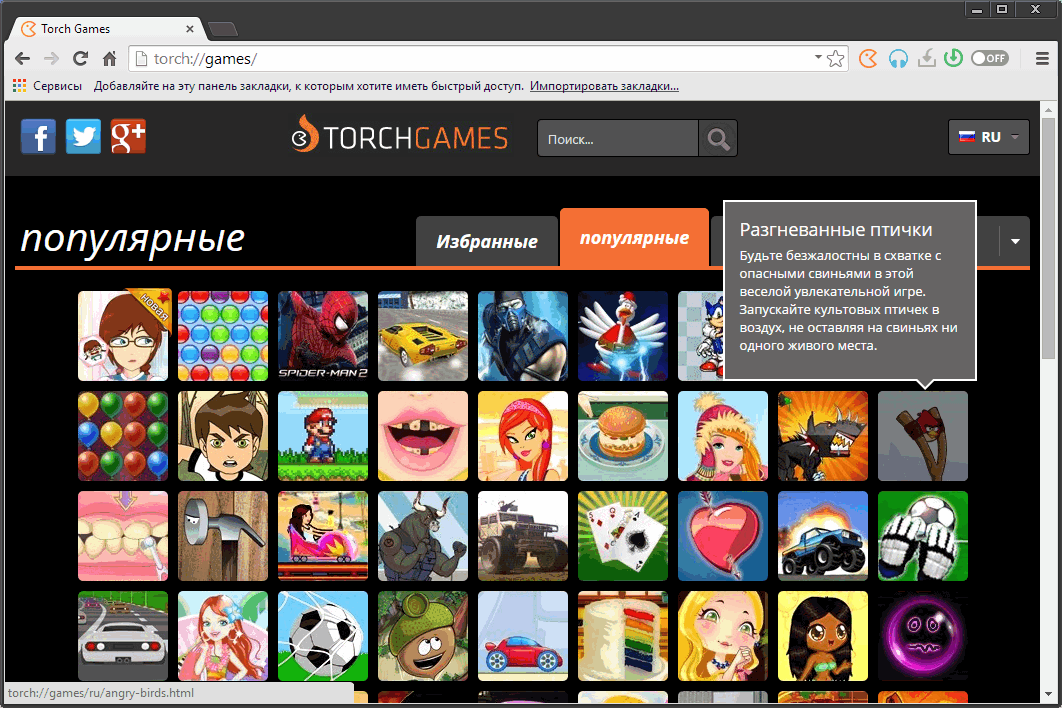 Игры в Torch Browser