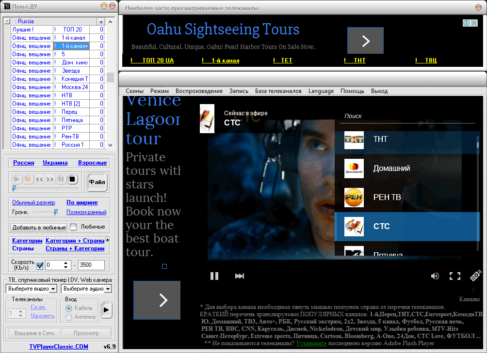 TV Player Classic - программа для просмотра ТВ на компьютере ТВ Плеер Классик