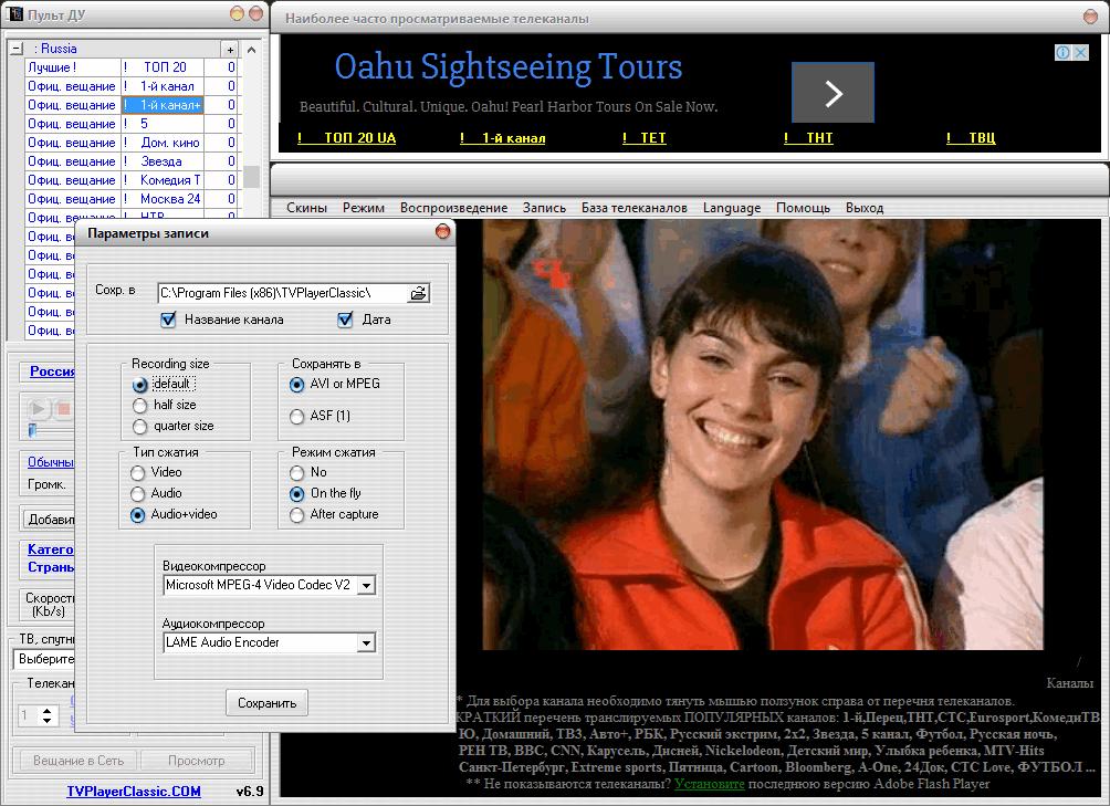 TV Player Classic - настройки программы