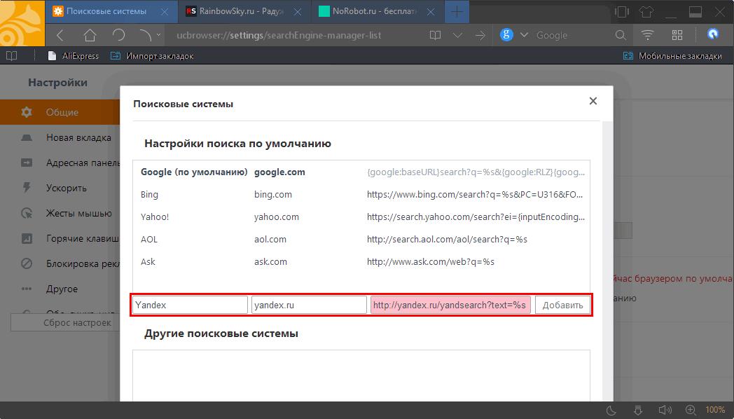 Установка поисковой системы Яндекс в UC Browser
