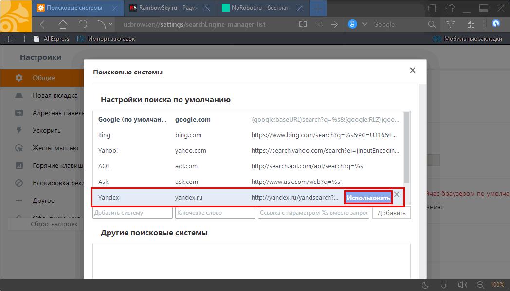 Установка Яндекс поисковой системой по умолчанию для ЮС Браузера