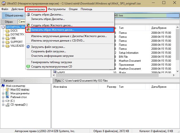 UltraISO - запись образа на флешку или внешний жесткий диск