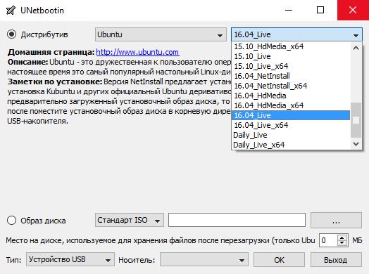 UNetbootin - программа для создания загрузочных флешек и Live USB