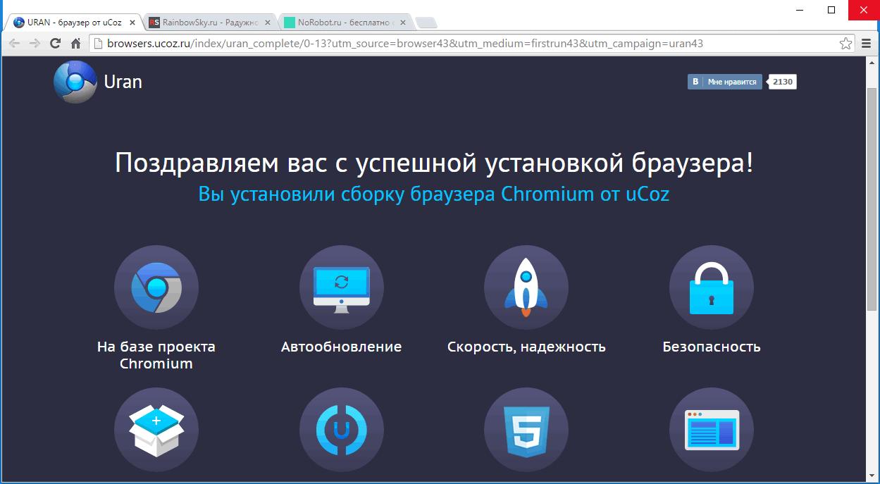 Uran - веб-браузер Уран от uCoz