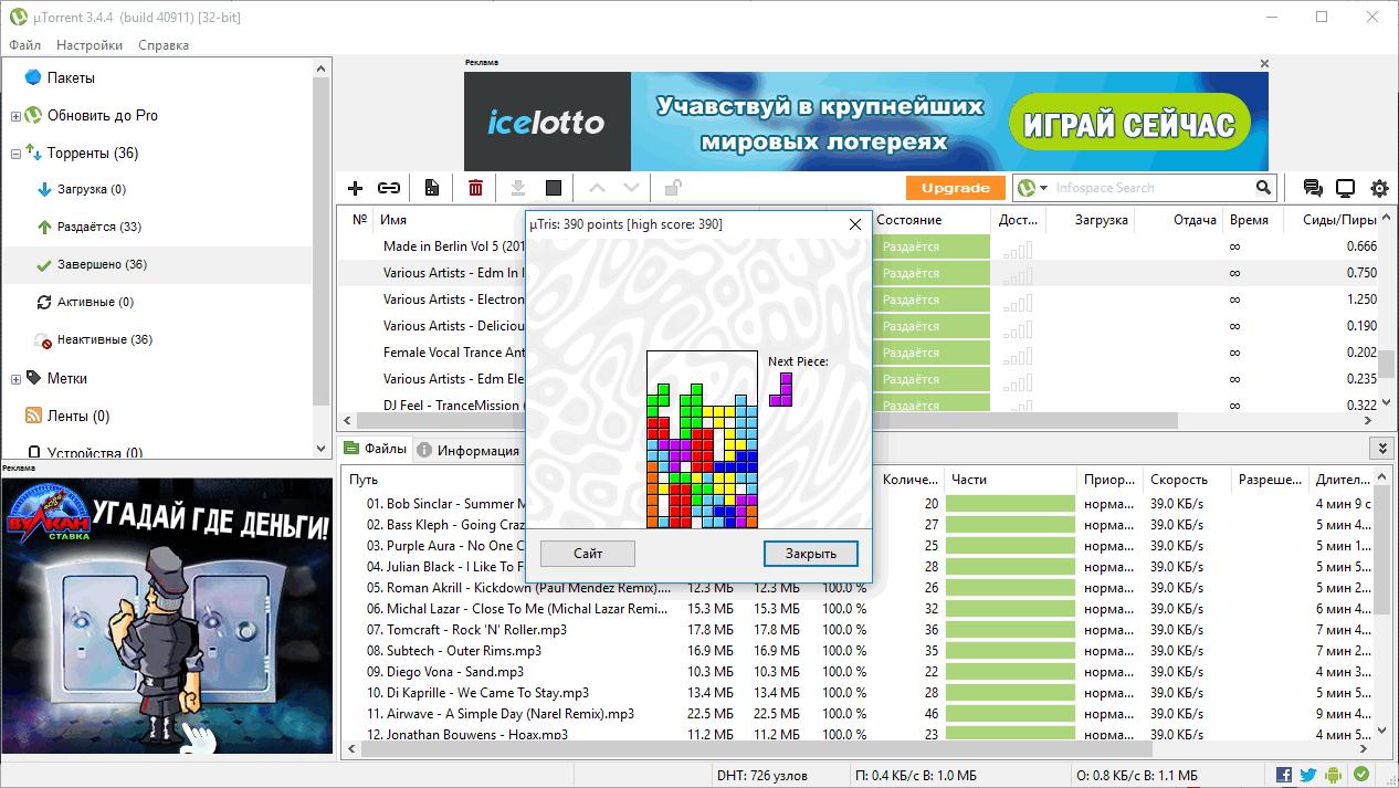 Игра в uTorrent